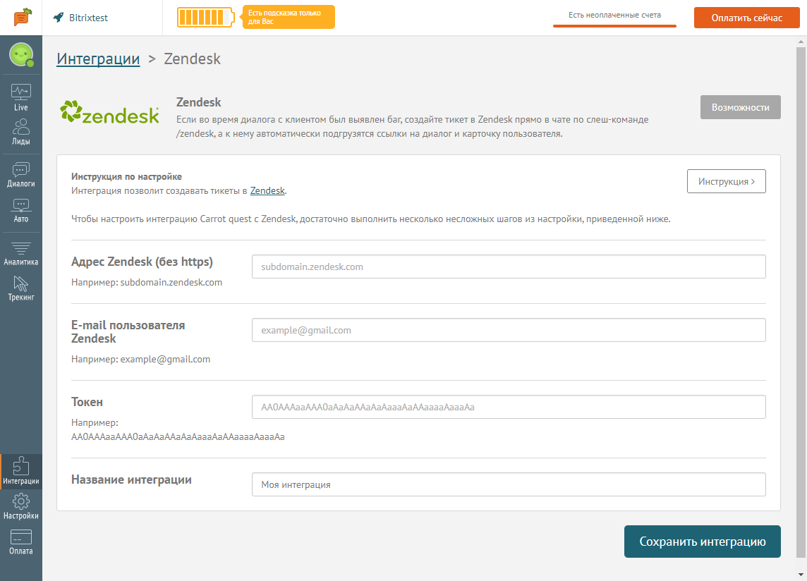 FireShot_Capture_118_-_Carrot_quest_I__-_https___beta-02.carrotquest.io_panel_8_integrations_zendesk.png
