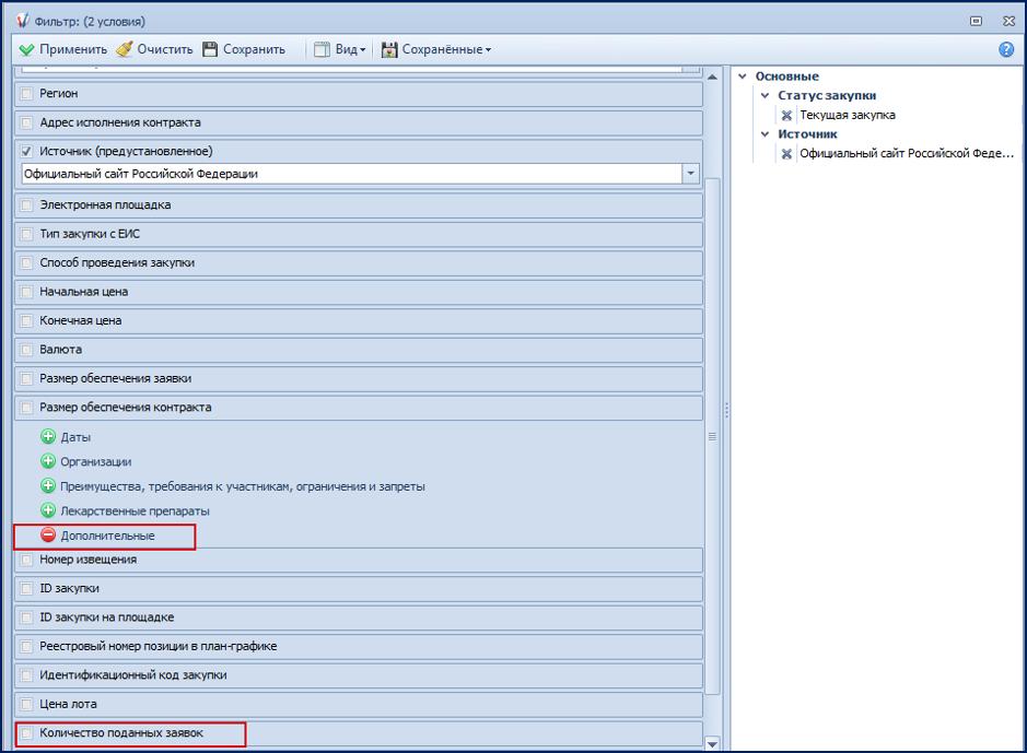 Seldon 1.7: Как найти закупки с учетом количества лотов / количества поданных заявок?