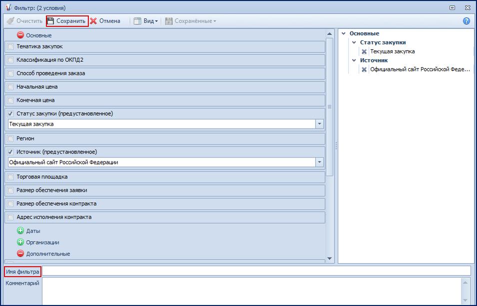 Seldon 1.7: Как сохранить поисковый запрос / как открыть сохраненный ранее фильтр?