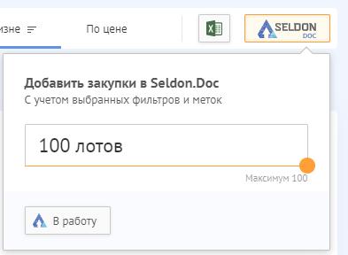 Seldon.Doc 2.0: Способы добавления закупок