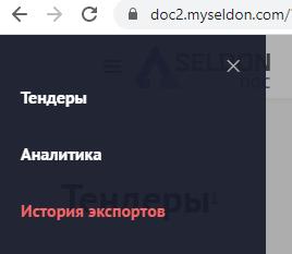 Seldon.Doc 2.0: Экспорт тендеров