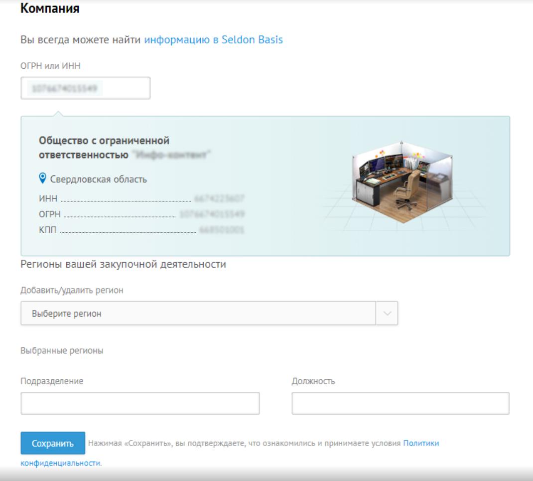 Seldon.Pro: Рекомендованные и похожие закупки